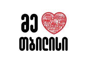I-love-Tbilisi-logo-2