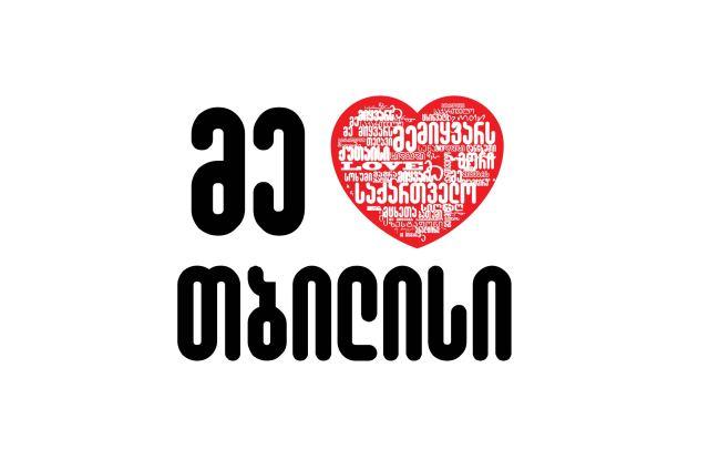 I-love-Tbilisi-logo